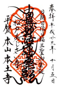 日蓮宗寺院の御首題