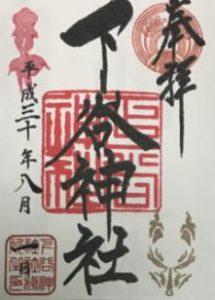下谷神社御朱印2
