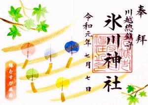 川越氷川7-7