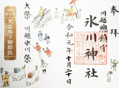 川越氷川30-1