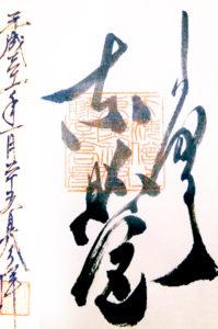 上野東照宮の御朱印1